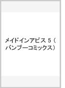 メイドインアビス 5 (BAMBOO COMICS)