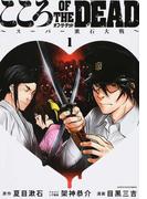 こころOF THE DEAD 1 スーパー漱石大戦 (EARTH STAR COMICS)