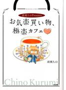 胡桃ちのPresents お気楽買い物、極楽カフェ♡ (BUNKASHA COMICS)(ぶんか社コミックス)
