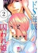 ドS海賊と囚われ姫 2 (BUNKASHA COMICS)(ぶんか社コミックス)