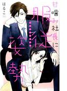 甘嚙み社長に服従姿勢 (BUNKASHA COMICS)(ぶんか社コミックス)