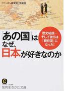 「あの国」はなぜ、日本が好きなのか 歴史秘話…そして彼らは「親日国」になった!