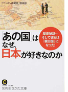 「あの国」はなぜ、日本が好きなのか 歴史秘話…そして彼らは「親日国」になった! (知的生きかた文庫 CULTURE)(知的生きかた文庫)