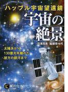 ハッブル宇宙望遠鏡宇宙の絶景 太陽系から、130億光年離れた彼方の銀河まで (知的生きかた文庫 LIFE)(知的生きかた文庫)