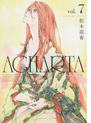 AGHARTA vol.7 完全版 (ガムコミックス)(Gum comics)