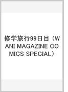 修学旅行99日目 (WANI MAGAZINE COMICS SPECIAL)(WANIMAGAZINE COMICS SPECIAL)