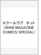 スクールラブ.ネット (WANI MAGAZINE COMICS SPECIAL)(WANIMAGAZINE COMICS SPECIAL)