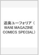 退廃ユーフォリア (WANI MAGAZINE COMICS SPECIAL)(WANIMAGAZINE COMICS SPECIAL)