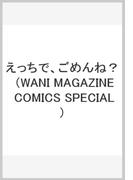 えっちで、ごめんね? (WANI MAGAZINE COMICS SPECIAL)(WANIMAGAZINE COMICS SPECIAL)