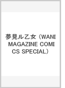 夢見ル乙女 (WANI MAGAZINE COMICS SPECIAL)