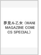 夢見ル乙女 (WANI MAGAZINE COMICS SPECIAL)(WANIMAGAZINE COMICS SPECIAL)