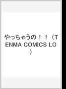 やっちゃうの!! (TENMA COMICS LO)