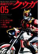 仮面ライダークウガ 05 (HCヒーローズコミックス)