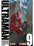 ULTRAMAN 9 (HCヒーローズコミックス)