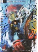 最果てのパラディン 3上 鉄錆の山の王 (オーバーラップ文庫)(オーバーラップ文庫)