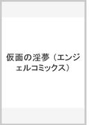 仮面の淫夢 (エンジェルコミックス)