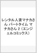 レンタル人妻マナカさん パートタイム マナカさん 2 (エンジェルコミックス)