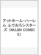 アットホーム・ハーレム ふでおろシスターズ (MUJIN COMICS)