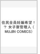 住民全員妊娠希望!? 女子寮管理人 (MUJIN COMICS)