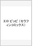 エロ ピッピ (セラフィンコミックス)