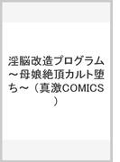 淫脳改造プログラム~母娘絶頂カルト堕ち~ (真激COMICS)