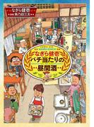 【全1-2セット】なぎら健壱 バチ当たりの昼間酒(思い出食堂コミックス)
