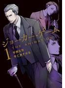 【全1-2セット】ジョーカー・ゲーム THE ANIMATION(BLADE COMICS(ブレイドコミックス))