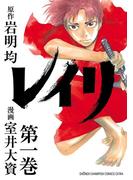 【全1-2セット】レイリ(少年チャンピオン・コミックス エクストラ)