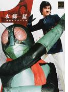 本郷猛/仮面ライダー1号 改造人間の系譜 (講談社MOOK)(講談社MOOK)