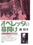 オペレッタの幕開け オッフェンバックと日本近代