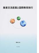 集客交流産業と国際教育旅行