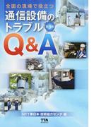 全国の現場で役立つ通信設備のトラブルQ&A 第3版