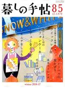 暮しの手帖 2016年 12月号 [雑誌]