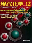 現代化学 2016年 12月号 [雑誌]