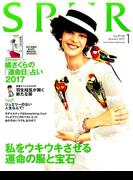 SPUR (シュプール) 2017年 01月号 [雑誌]