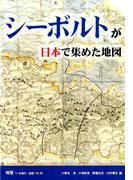 増刊 地理 2016年 11月号 [雑誌]