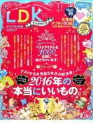 LDK 2017年 01月号 [雑誌]