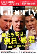 The Liberty (ザ・リバティ) 2017年 01月号 [雑誌]