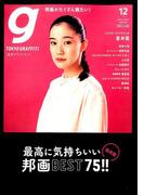 Tokyo graffiti 2016年 12月号 [雑誌]