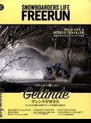 Freerun (フリーラン) 2016年 12月号 [雑誌]