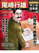 週刊マンガ日本史 改訂版 2016年 12/4号 [雑誌]