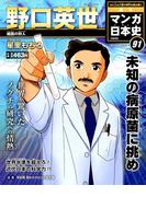 週刊マンガ日本史 改訂版 2016年 12/11号 [雑誌]