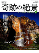週刊奇跡の絶景 Miracle Planet 2016年 12/6号 [雑誌]
