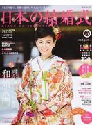 日本の結婚式 No.23 挙式の原点を知る和婚入門号