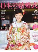 日本の結婚式 No.23 挙式の原点を知る和婚入門号 (生活シリーズ)