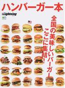 ハンバーガー本 (エイムック 別冊Lightning)(エイムック)