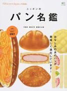 別冊Discover Japan _ FOOD ニッポンのパン名鑑