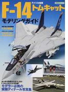 アメリカ海軍F−14トムキャットモデリングガイド