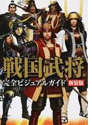 戦国武将完全ビジュアルガイド 新装版 (The Quest For History)
