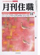 月刊住職 No.216